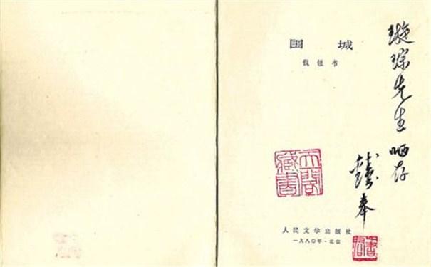 作家钱钟书生平简介,钱钟书作品介绍/